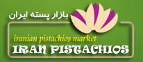 خرید و فروش انواع پسته ایران