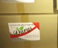 صادرات پسته بسته بندی